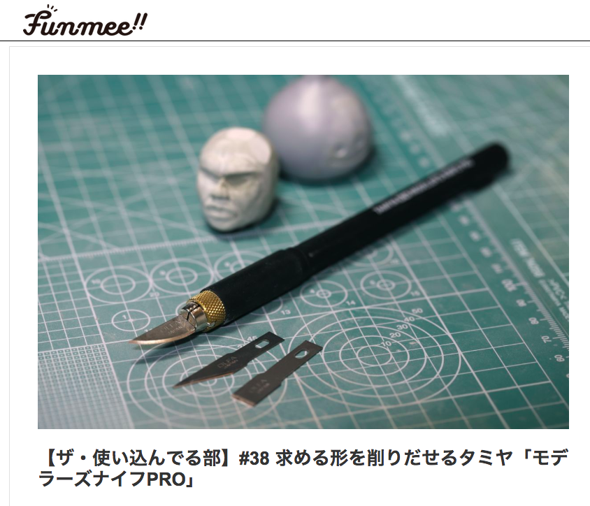 【ザ・使い込んでる部】本気で遊ぶ大人の趣味マガジン「Funmme!!」に掲載して頂きました。
