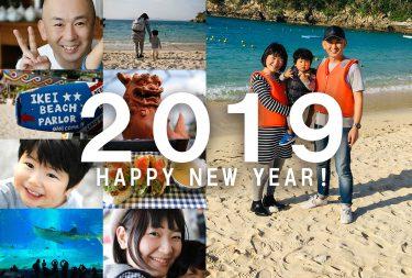 2019年、明けましておめでとうございます!