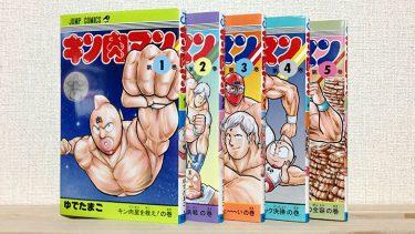 キン肉マン・歴代超人の「笑い方」を徹底検証!(1〜5巻)