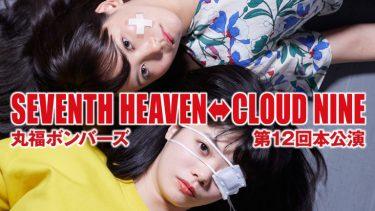 丸福ボンバーズ 次回本公演決定!「SEVENTH HEAVEN↔︎CLOUD NINE(仮)」