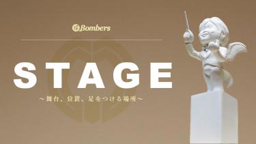 「STAGE」水俣公演!