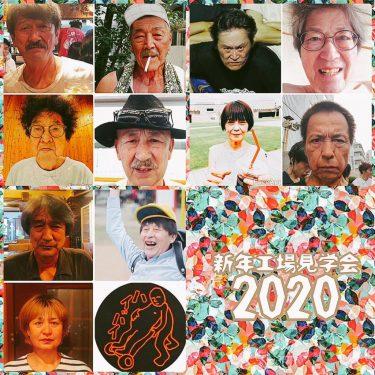 「新年工場見学会2020」に出演いたします!