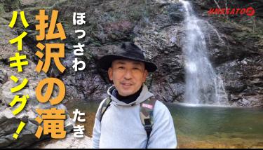 払沢の滝へハイキング!水中撮影もあるよ!